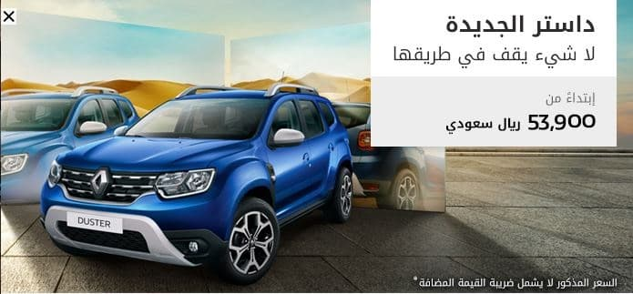 La Renault Duster in Arabia Saudita